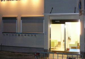 永田医院外観