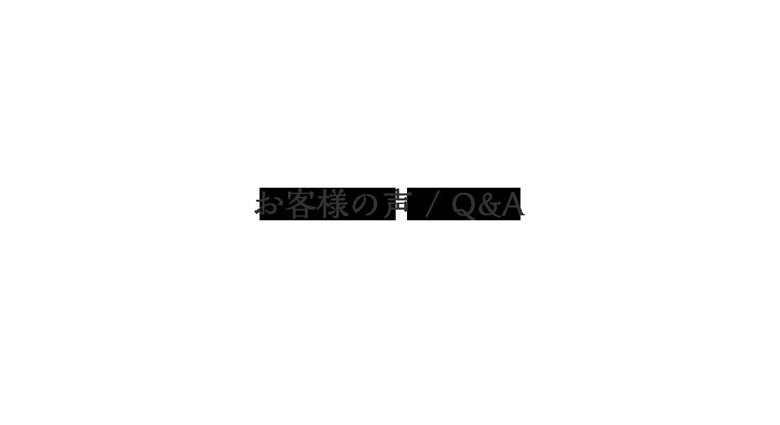 お客様の声/Q&A